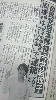 今井絵里子 夫タイーホ記事.jpg