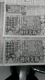 朝日 文春広告拒否.jpg