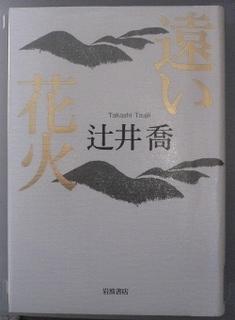 遠い花火 book.jpg