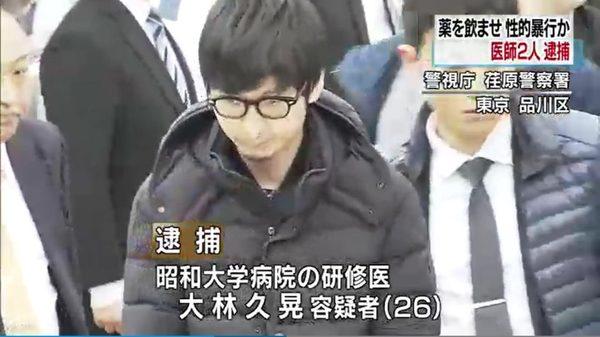 大林医師2性暴行.html