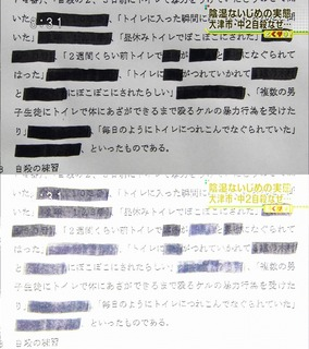 大津 自殺の加害者.jpg