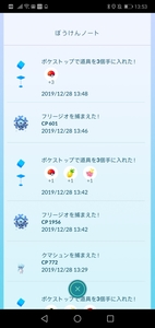 Screenshot_20191228_135347_com.nianticlabs.pokemongo.jpg