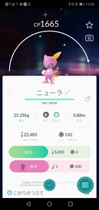 Screenshot_20191228_130806_com.nianticlabs.pokemongo.jpg